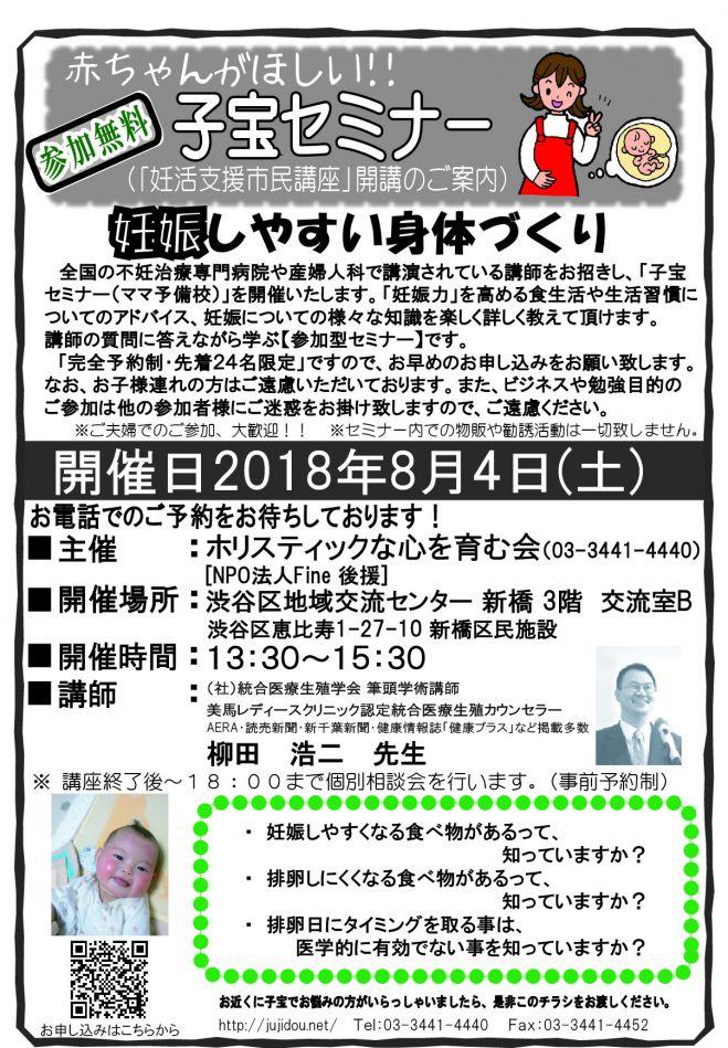 子宝セミナー20180804